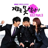 Can't Live With Losing OST Part 3 (2011)