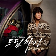Dream High OST Part.6