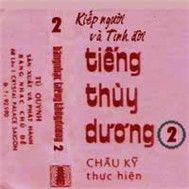 bang nhac tieng thuy duong 2 (truoc 1975) - v.a