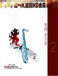 zheng loves sax 2 - xiao chun, funa