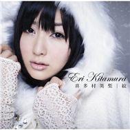 mon (shirushi) (single 2011) - eri kitamura