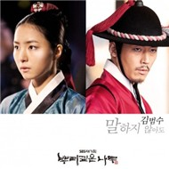 Deep Rooted Tree OST Part 3 (2011)