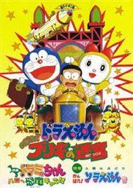 nobita va bi mat me cung buriki (1993) - v.a