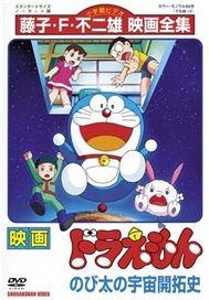 nobita va lich su kham pha vu tru (1981) - v.a