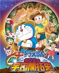 Nobita V B Mt Hnh Tinh Mu Tm (2009)
