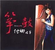 zheng gu (tranh co) - fu na