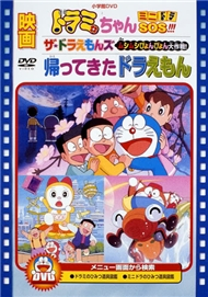 doraemon tro ve (1998) - v.a,