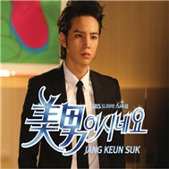 You're Beautiful OST (Mini Album 2011)