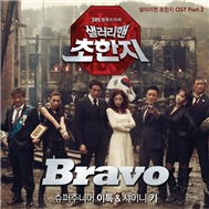 Bravo (Single 2012)