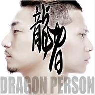 Dragon Person (EP 2012)