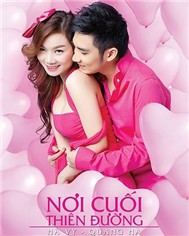 Ni Cui Thin ng (2012)