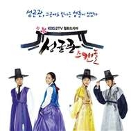 JYJ & V.A - Sungkyunkwan Scandal OST (Full)