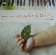Prenatal Education Music (CD2: Sweet Dream)