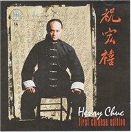 Henry Chuc First Chinese Edition