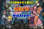 Naruto Shippuuden Movie 4: The Lost Tower (Phim Hoạt Hình)