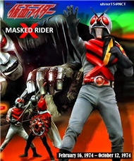 Kamen Rider X OST (1974)
