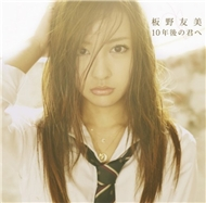 to you after 10 years (single) - tomomi itano