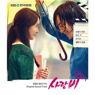 Love Rain (OST 2012)