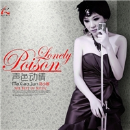Lonely Poison (2012)