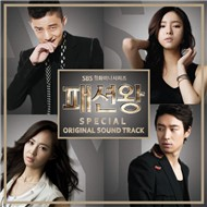 Fashion King Special OST (2012)