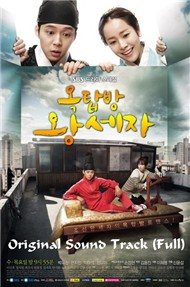 Rooftop Prince OST (Full)