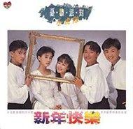 tieu ho doi - happy new year  (1989) - v.a
