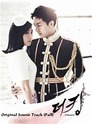 The King 2 Hearts OST
