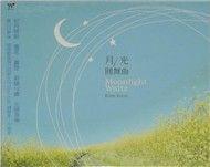 moonlight waltz - kim yoon