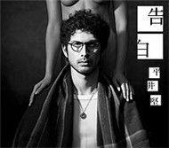 kokuhaku (single 2012) - ken hirai