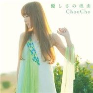 yasashisa no riyuu (hyouka op single) - choucho