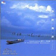 my ocean (cd2) - wu judy chin-tai
