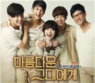 To The Beautiful You OST (2012)