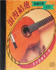 Chinese Romantic Guitar (1992)