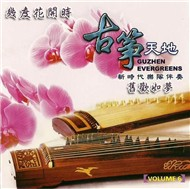 Guzheng Evergreens Vol.6