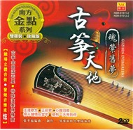 Guzheng Evergreens Vol.1 (2CD)
