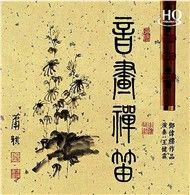 sound of art zen flute - wang jian lin