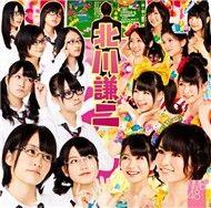 kitagawa kenji (single) - nmb48