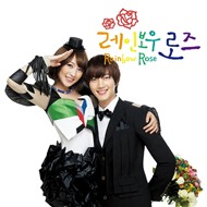 Rainbow Rose (OST 2012)
