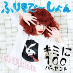 Kimi Ni 100 Percent / Furisodeshon (Single 2013)