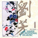 Chinese Traditional Pipa Music (1997)