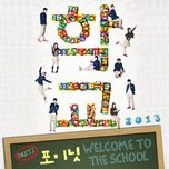 school ost part 1 - 4minute