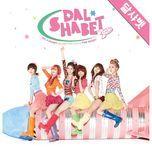 pink rocket (mini album) - dal shabet