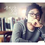 personnel (ep) - lee seok hoon