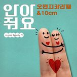 re;code episode iv (single) - orange caramel, 10cm