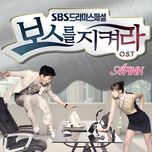 protect the boss ost part 1 (2011) - a pink