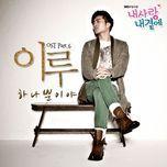 my love by my side ost part 6 (2011) - eru