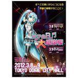 hatsune miku live party 2012 (vietsub) - hatsune miku
