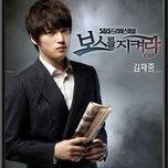 protect the boss ost part 3 - jae joong (jyj)