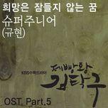 baker king, kim tak goo ost part.5 (2010) - kyu hyun (super junior)