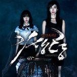 ghastly ost (2011) - seeya, t-ara
